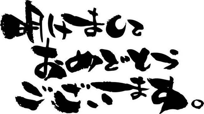 akeome-yoko3-003.jpg