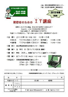 gyoji20160118.jpg