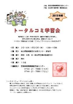 gyoji20160120.jpg
