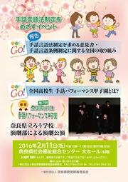 gyoji20160211.jpg