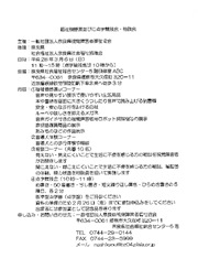 gyoji20160306.jpg