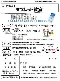gyoji20160309.jpg