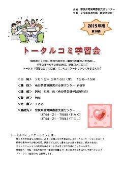 gyoji20160316.jpg