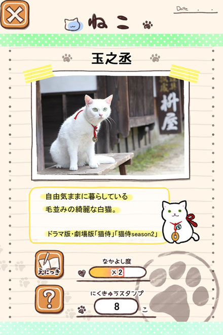 news_xlarge_nekozamuraigame_201512_03