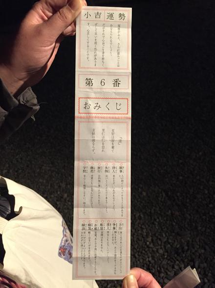 omikuji_010316