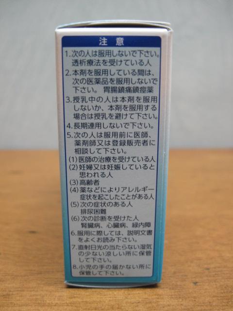 第一三共胃腸薬