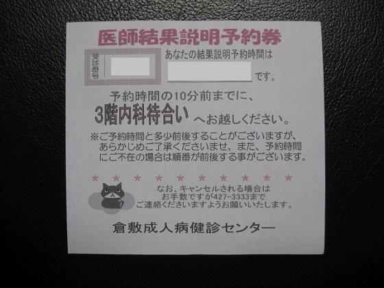 2016☆人間ドッグ