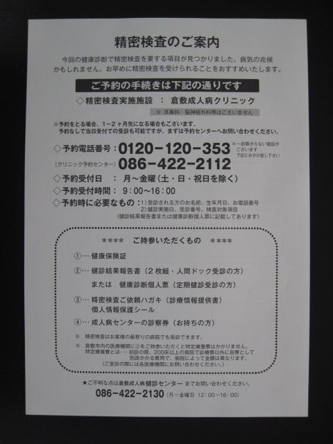 倉敷成人病センター 精密検査 2016