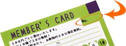 ポイントカード番号2015