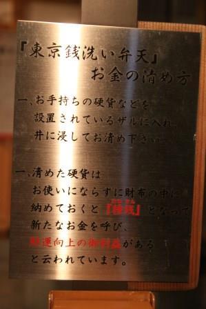 ご縁玉20160101-03