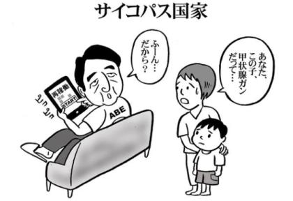 fukushima_20160223194701aea.png