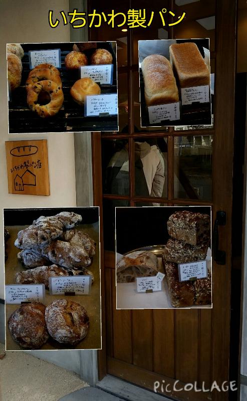 いちかわ製パン