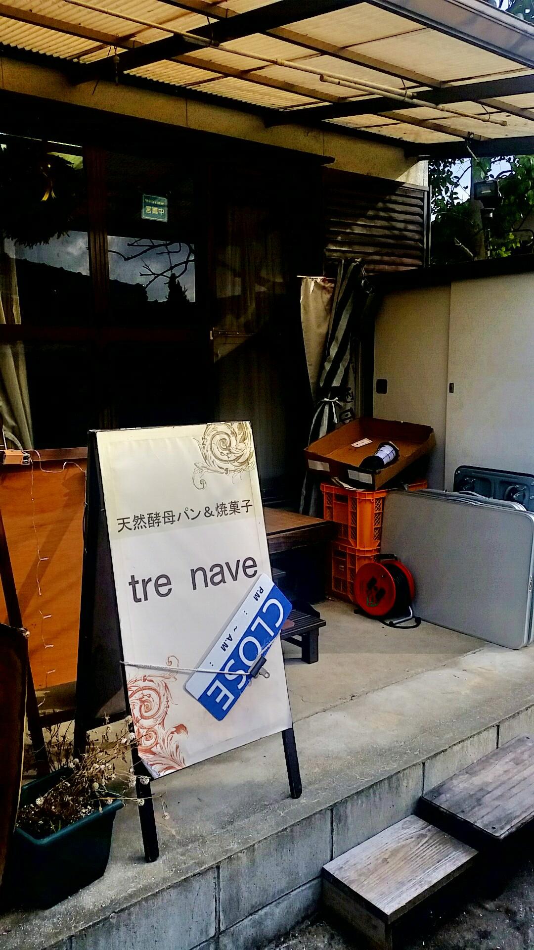 トレネーブル