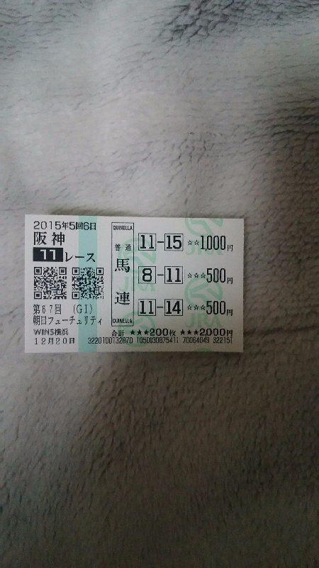 2015年・朝日杯FS馬券