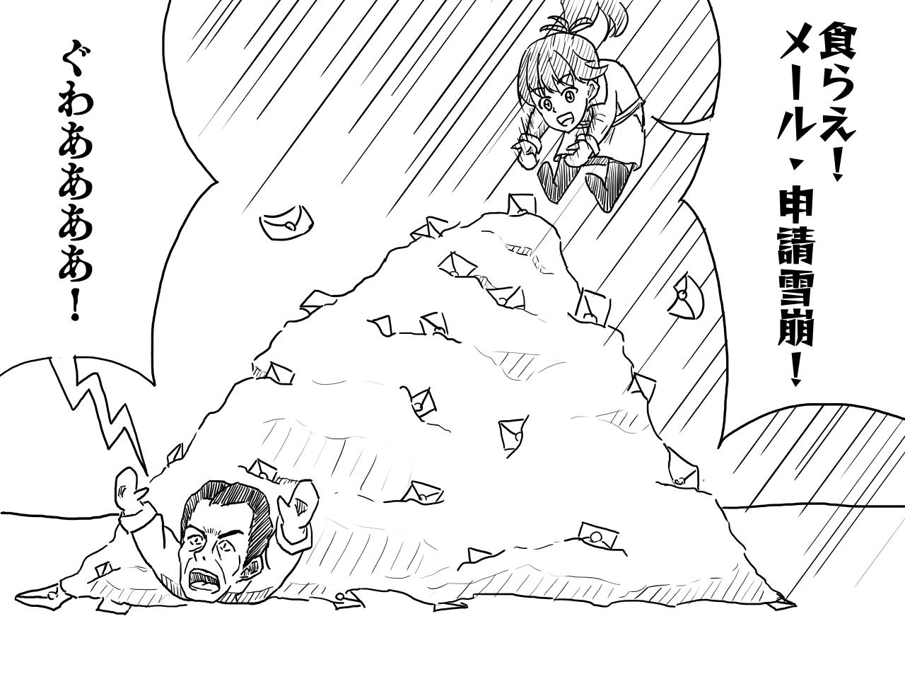 メール爆弾
