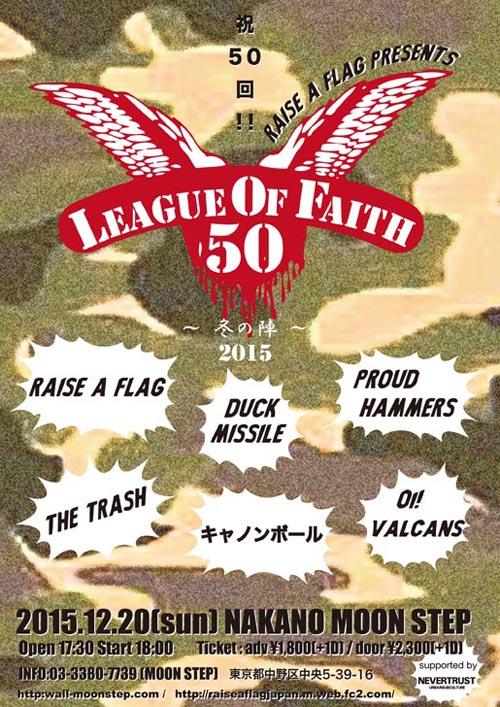 League50見本