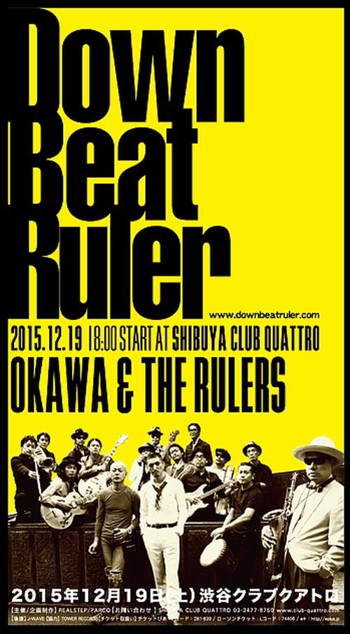 downbeatruler2015.jpg