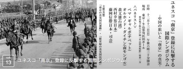 ユネスコ「南京」登録に反撃する 国際シンポジウム