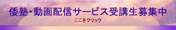 20151208 倭塾・動画配信サービス2