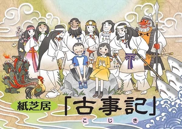 20151218 紙芝居古事記