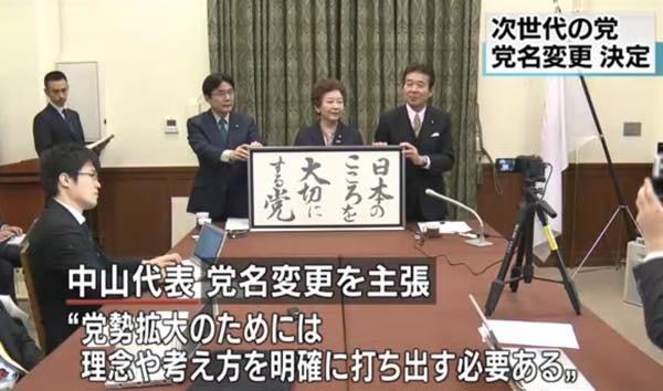 20151222 日本のこころを大切にする党_th