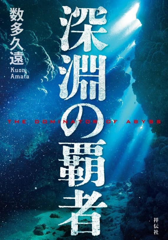 20160109 深淵の覇者