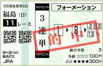 20151115fukushima11r001.png