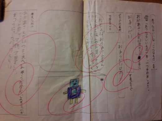 2015.12.21 お手伝いロボ 002