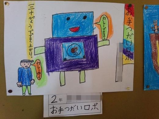 2015.12.21 お手伝いロボ 001