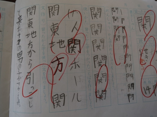 2015.10.02 漢字ノート 008