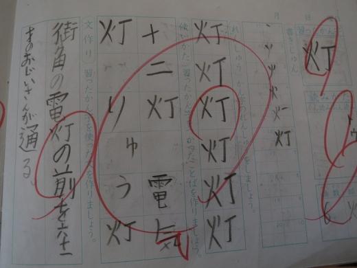 2015.10.02 漢字ノート 007