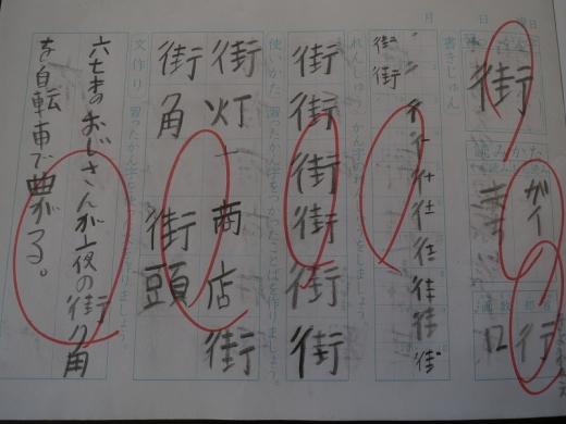2015.10.02 漢字ノート 006