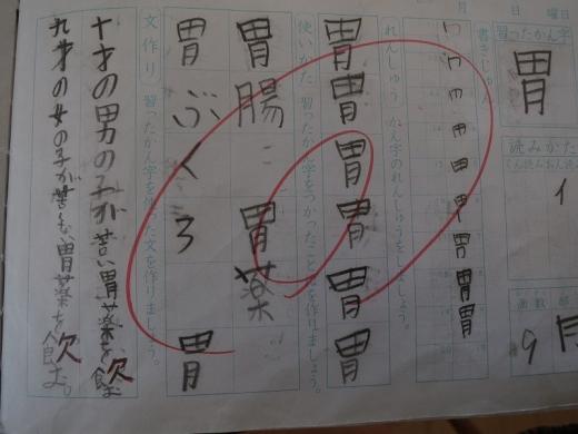 2015.10.02 漢字ノート 001