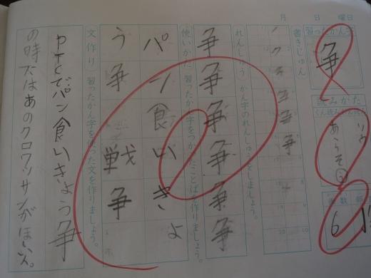 2015.10.02 漢字ノート 016