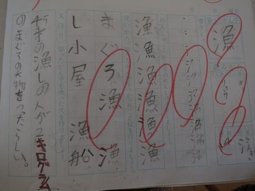2015.10.02 漢字ノート 015