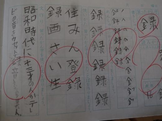 2015.10.02 漢字ノート 013