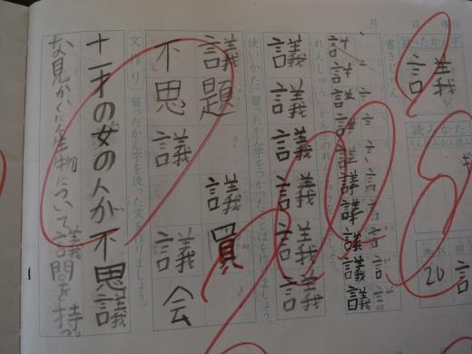 2015.10.02 漢字ノート 011