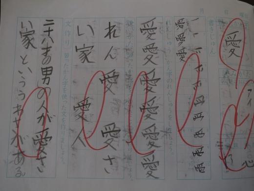 2015.10.02 漢字ノート 009
