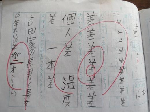 2015.10.02 漢字ノート 024