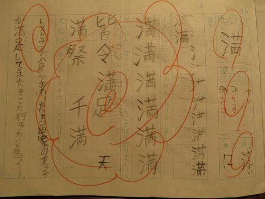 2016.03.08 漢字ノート 004