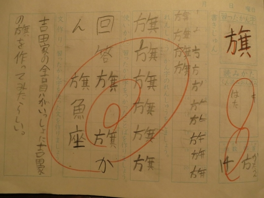 2016.03.08 漢字ノート 005