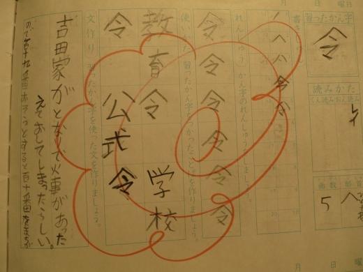 2016.03.08 漢字ノート 002