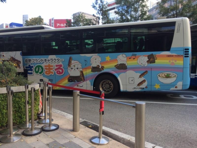 さのまるバス