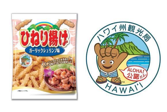 ハワイ公認スナック2