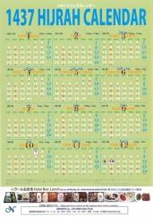 1437_hijrah_calendar.jpg