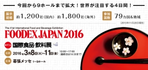 FoodexJapan2016_img-visual01.jpg