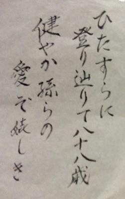 beijyu_uta.jpg