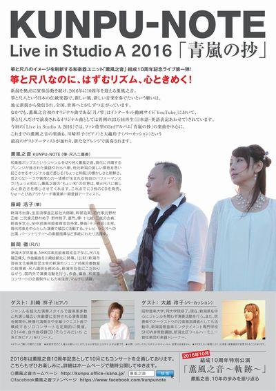 20160109薫風之音フライヤー裏