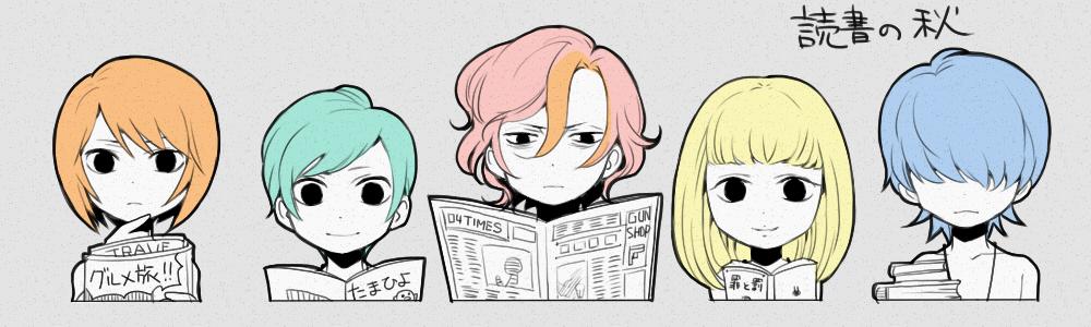 かみさま髪色-読書の秋