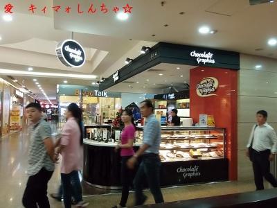 【ひとりホーチミン】31チョコレート専門店 「chocolate graphics(チョコレート・グラフィックス)」